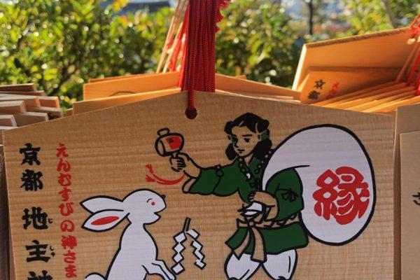 縁結び!京都にお参りしてきました